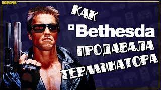 Как Bethesda продавала Терминатора
