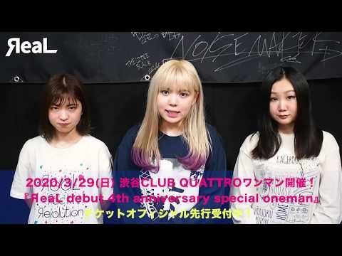 ЯeaL デビュー4周年記念ワンマン開催!/メンバーコメント