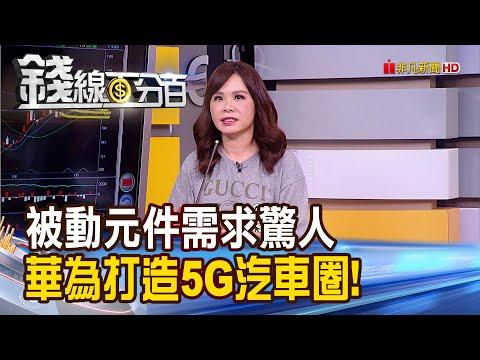 """《國巨:被動元件需求""""前所未見""""! 亞洲汽車銷售將回升 華為打造5G汽車圈!》【錢線百分百】20200512-3│非凡財經新聞│"""