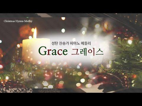 [묵상기도음악] 찬송가 피아노 연주 메들리 '그레이스' *축성탄* | Grace *Christmas Hymns Piano medley*
