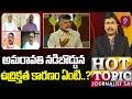 అకస్మాత్ గా అమరావతి నడిబొడ్డున పెద్ద ఉద్రిక్తత కారణం ఏంటి..?  | Hot Topic With Journalist Sai |