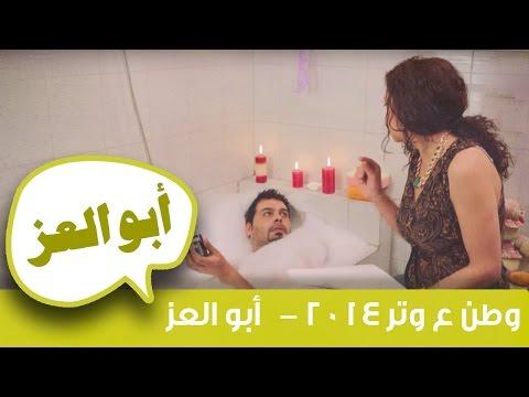 وطن ع وتر 2014 - ح6 أبو العز