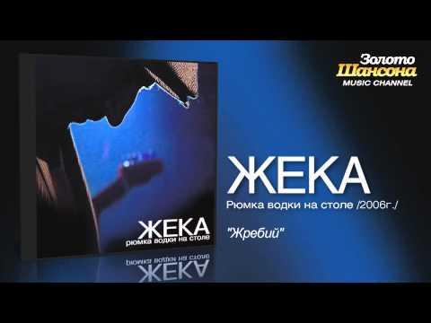 Жека - Жребий (Audio)