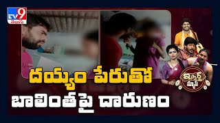 Occultist brutally thrashes woman in Telangana..