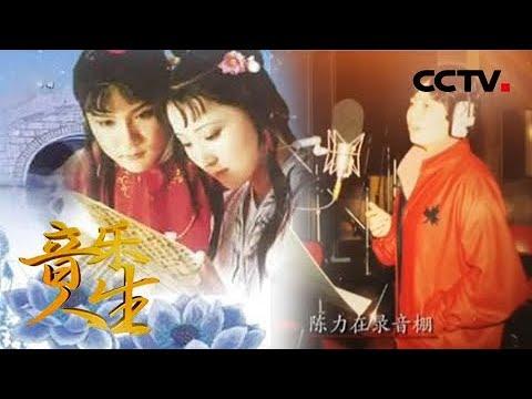 《音乐人生》 陈力:传奇的音乐人生 20180621 | CCTV综艺