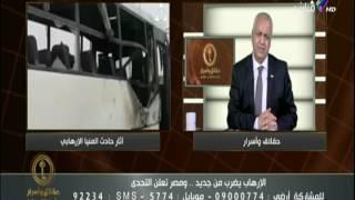 حقائق واسرار | مصطفي بكري يكشف تفاصيل خطيرة عن حادث المنيا ...