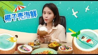 E78 How to Cook Seafood with Coconut Shell   Ms Yeah