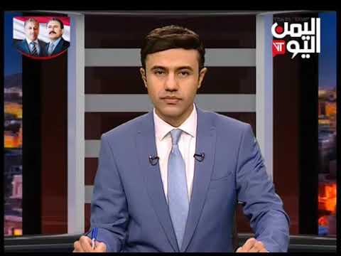 قناة اليمن اليوم - عن قرب 30-10-2019