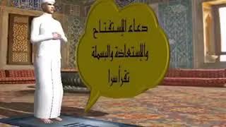 تعليم الصلاة Apprendre la prière     -