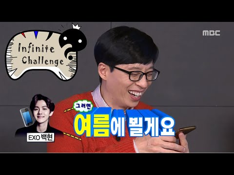 [Infinite Challenge] 무한도전 - EXO Baekhyeon Collaboration with Jae Suk 20160206