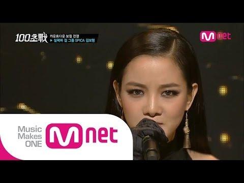 Mnet [100초전] Ep02: 김보형 - 삐에로는 우릴 보고 웃지 (김완선)