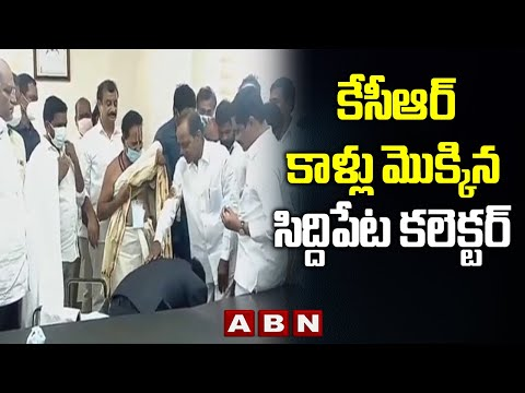 Siddipet Collector touches CM's feet, says KCR is like a father figure to him