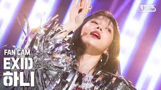 [안방1열 직캠4K] EXID 하니 공식 직캠 'ME & YOU' (EXID HANI Official FanCam)