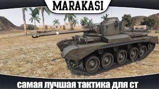 World of Tanks Comet самая лучшая тактика для быстрого ст (эб 74)