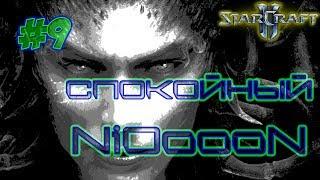 ВЕЧЕРНИЙ СПОКОЙНЫЙ СТРИМ STARCRAFT 2