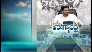 CM Jagan Recommends 6 Formulas for Make AP as Arogyandra P..