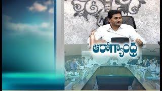 CM Jagan Recommends 6 Formulas for Make AP as Arogyandra P..