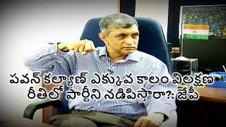 Will Janasena Party Chief Pawan Kalyan lead the party for a long time? :Loksatta party President JP