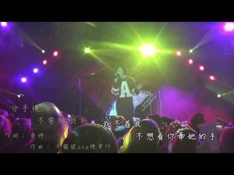 Rachel Liang 梁文音[分手後不要做朋友]非官方現場LIVE上字版MV-三立[回到愛以前]片尾曲