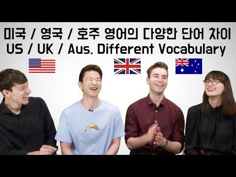 미국 / 영국 / 호주 영어의 다양한 단어 차이 [KoreanBilly's English]
