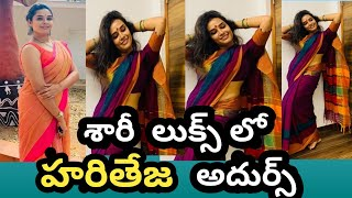 Bigg Boss fame Hari Teja looks gorgeous in saree, viral pi..