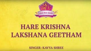 Lakshana Geetham - Hare Krishna English Lyrics and Meaning | Carnatic Music Lessons for Beginners