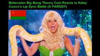 Belarusian Big Bang Theory Cast Reacts to Kaley Cuoco's Lip Sync Battle (A PARODY)