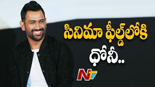 MS Dhoni enters entertainment industry: Sakshi shares insi..