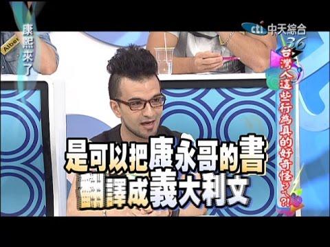 2014.07.23康熙來了完整版 台灣人這些行為真的好奇怪ㄋㄟ?!