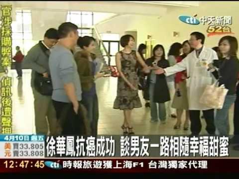 徐華鳳罹癌康復 亮麗現身公佈喜訊