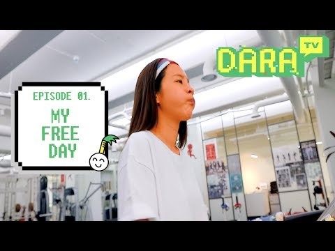 DARA TV │A free day of DARA #ep.1 싼토끼의 free day !