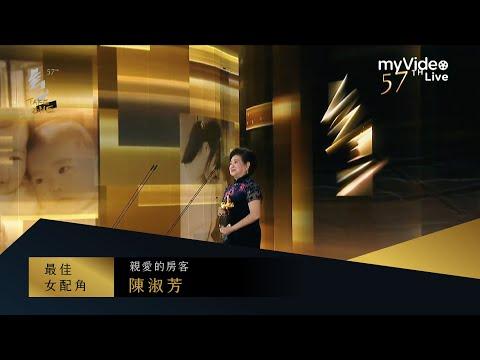 金馬57 最佳女配角 陳淑芳 《親愛的房客》|myVideo獨家線上直播