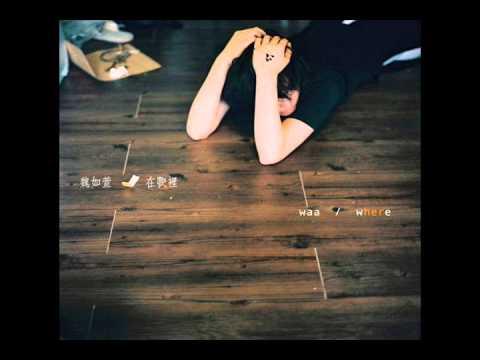 魏如萱 - 門