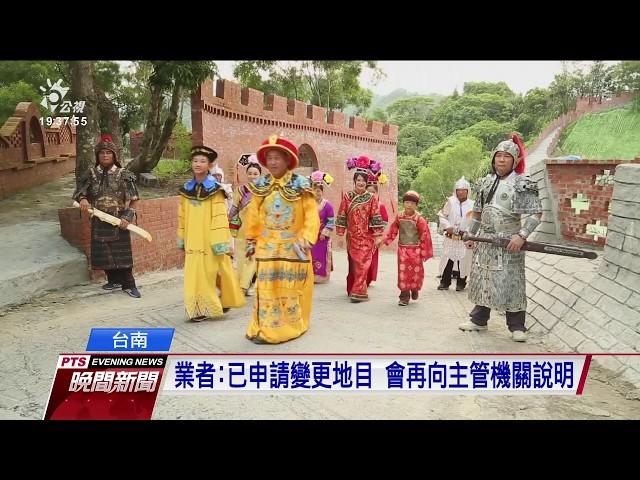 台南迷你版萬里長城 違法開發山坡地遭罰