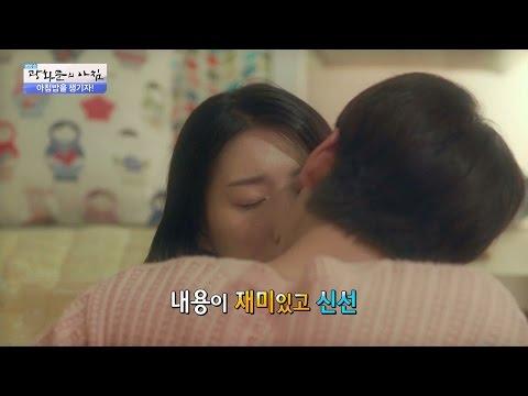 '마이 로맨틱 썸 레시피' 차은우와 동거부터 키스까지! [광화문의 아침] 383회 20161220