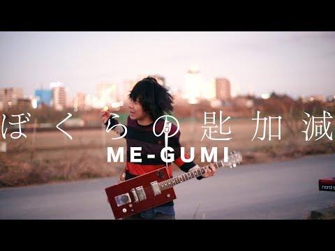 め組「ぼくらの匙加減」MUSIC VIDEO