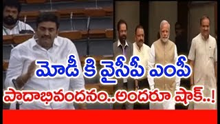 YSRCP MP Raghu Rama Krishna Gives Respect To PM Modi In Pa..