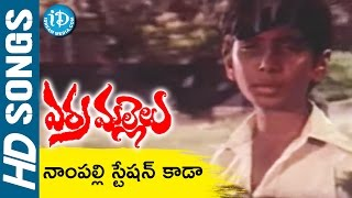 Nampally Station Kada Raaja Lingo Video Song - Erra Mallelu Songs    Murali Mohan, Madhala Ranga Rao