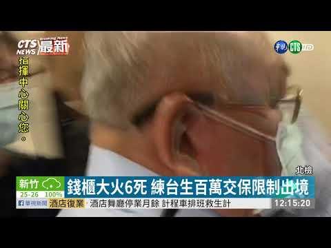 錢櫃大火奪6命 董座練台生100萬交保 | 華視新聞 20200522