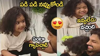Allu Arjun Daughter Says Ala Vaikuntapuramlo Dialogue- All..