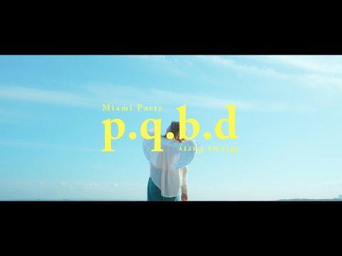 マイアミパーティ「p.q.b.d」 MV