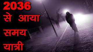 मैं साल '2036' से आया हूँ - जॉन टिटोर | Science and Tales of Time Travel - Is it Really Possible ?