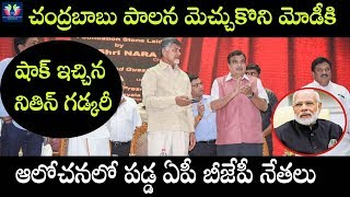 Nitin Gadkari Gives A Big Shock To Narendra Modi || Chandrababu Naidu || TFC News