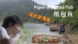 """【纸包鱼丨Paper Wrapped Fish】""""青箬笠,绿蓑衣"""",戴上我亲手编织的箬笠帽,""""独钓寒江雨""""丨小喜XiaoXi丨Traditional Bamboo Weaving"""