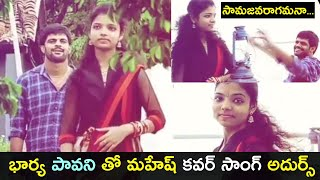Jabardasth Mahesh and his wife Samajavaragamana video cove..