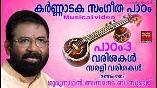 Karnataka Sangeetha Paadam 3 | Karnataka  Sangeetham Malayalam 2018 | Classical Music For Studying