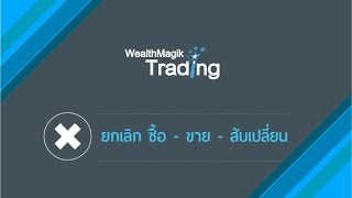 ยกเลิก ซื้อ-ขาย-กองทุน (cancel transaction)