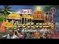 శ్రీవారి ధర్మ రథయాత్ర | Srivari Dharma Rathayatra | Ep 23 | 17-02-19 | SVBC TTD