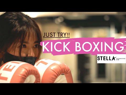 キックボクシングに挑戦!!ハードが過ぎる...!