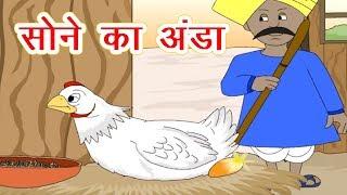 Golden Egg Story In Hindi I Sone Ka Anda I Hindi Stories With Moral | Story For Children In Hindi